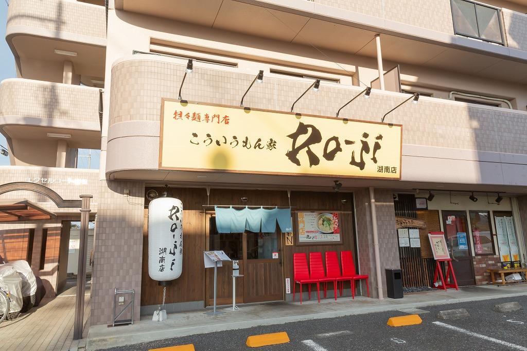 こういうもん家Ro-ji